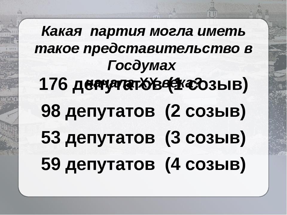 Какая партия могла иметь такое представительство в Госдумах начала ХХ века? 1...