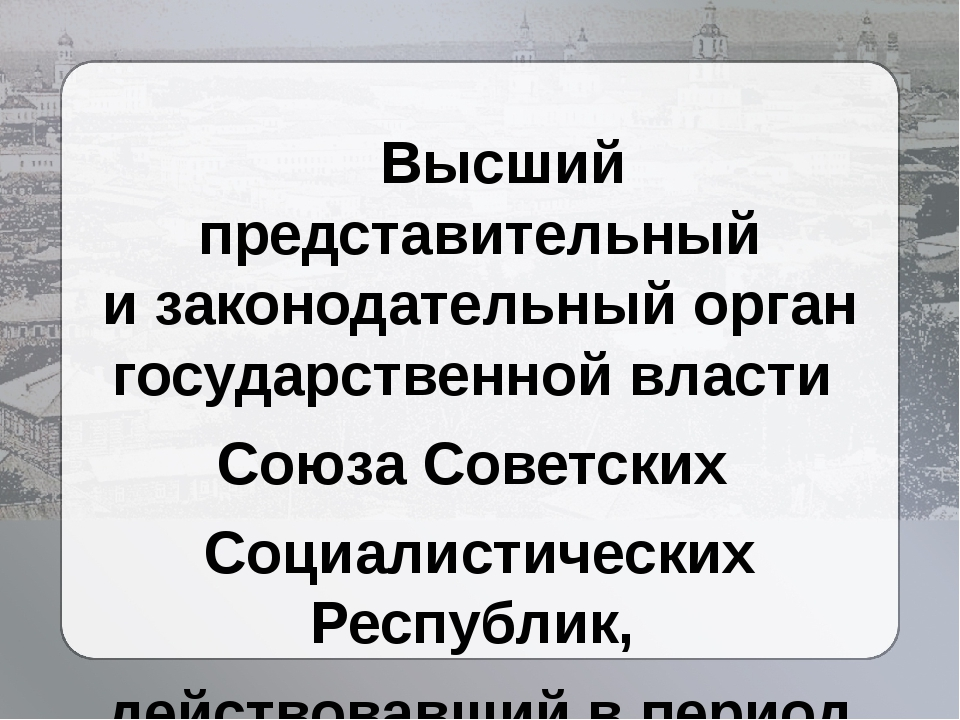 Высший представительный изаконодательныйорган государственной власти Союз...