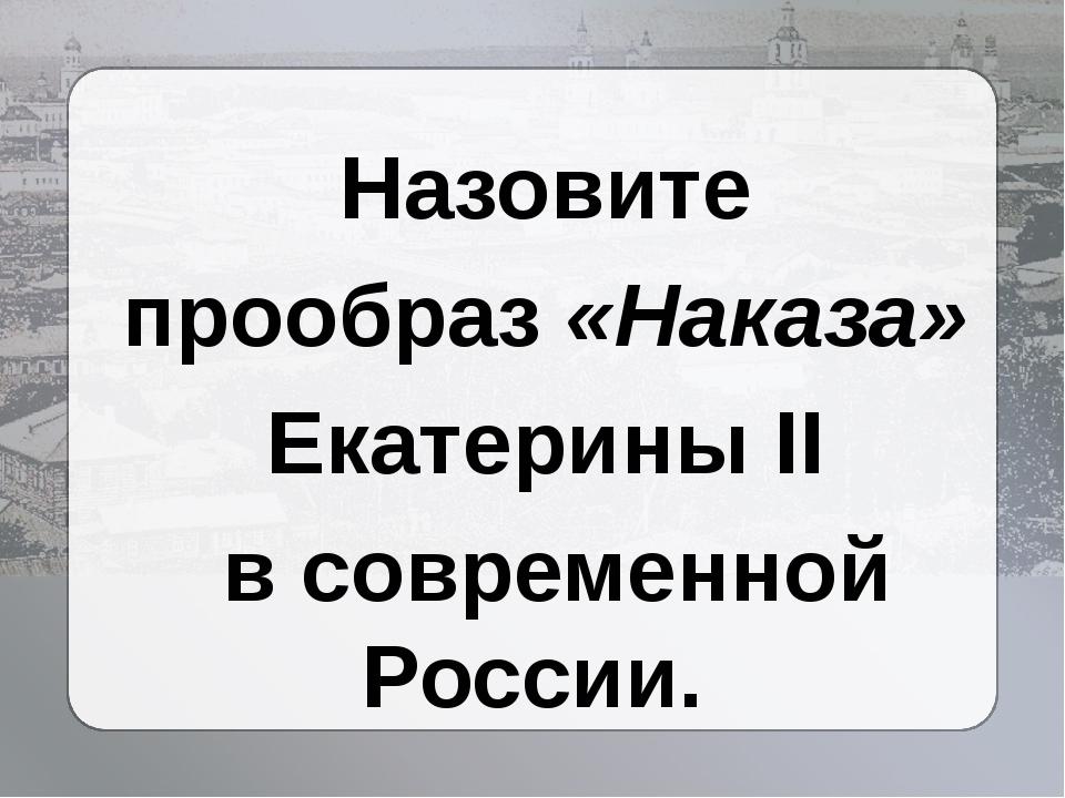 Назовите прообраз «Наказа» Екатерины II в современной России.