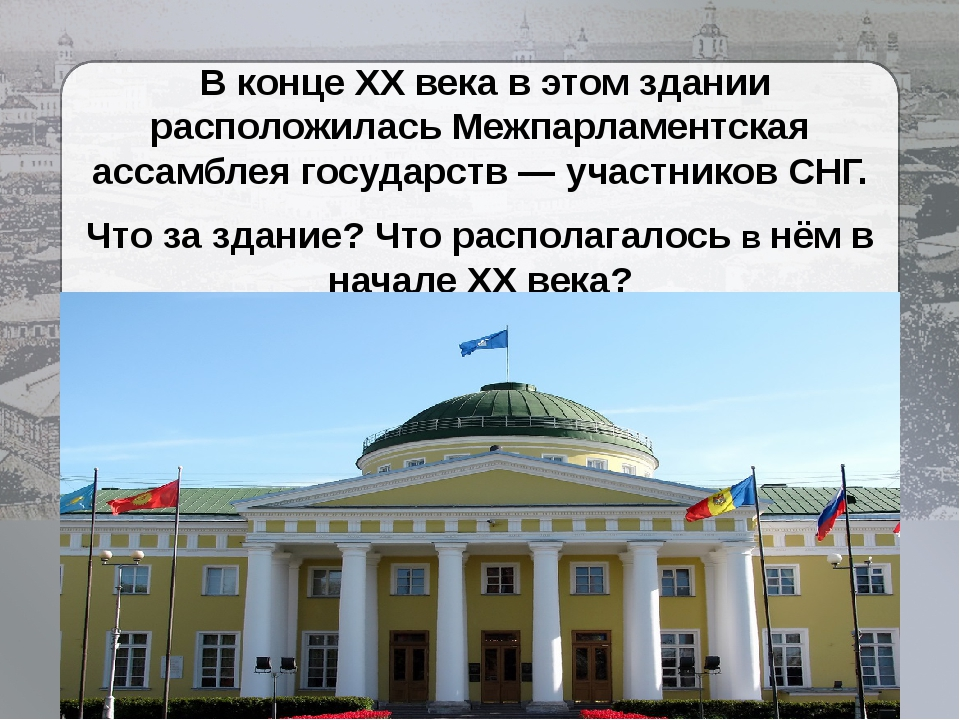 В конце ХХ века в этом здании расположилась Межпарламентская ассамблея госуд...