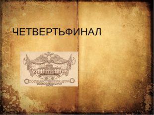 ЧЕТВЕРТЬФИНАЛ