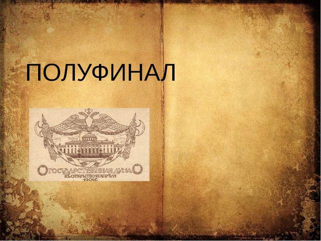 ПОЛУФИНАЛ