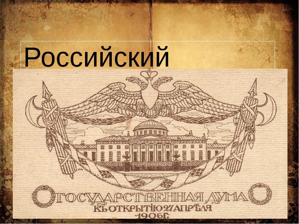Российский парламентаризм Подзаголовок слайда