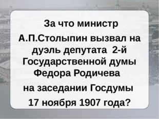 За что министр А.П.Столыпин вызвал на дуэль депутата 2-й Государственной дум