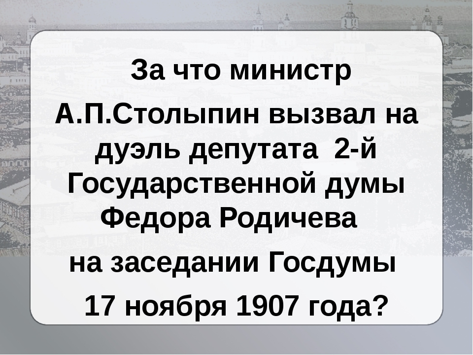 За что министр А.П.Столыпин вызвал на дуэль депутата 2-й Государственной дум...