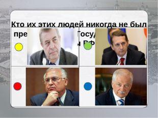 Кто их этих людей никогда не был председателем Государственной Думы РФ?
