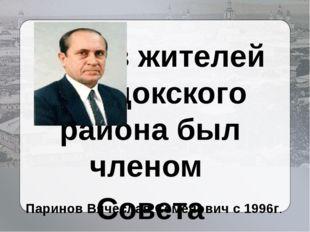 Паринов Вячеслав Семёнович с 1996г. Кто из жителей Моздокского района был чле