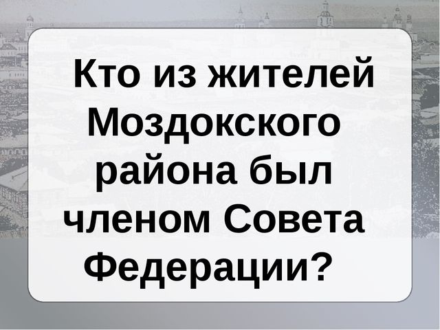 Кто из жителей Моздокского района был членом Совета Федерации?