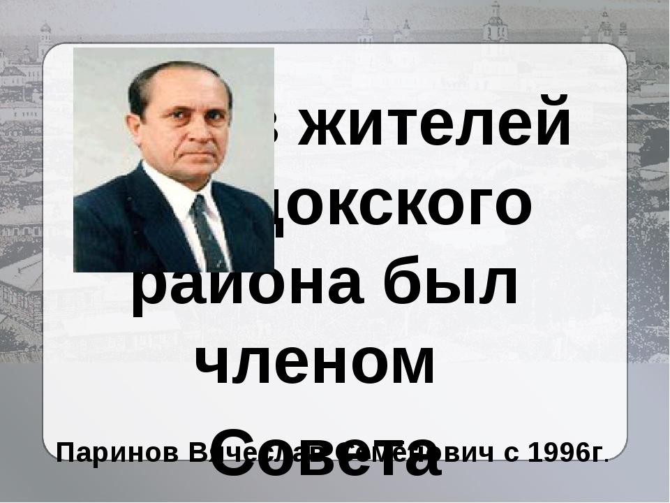 Паринов Вячеслав Семёнович с 1996г. Кто из жителей Моздокского района был чле...