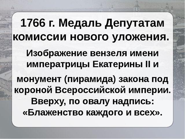 1766 г. Медаль Депутатам комиссии нового уложения. Изображение вензеля имени...