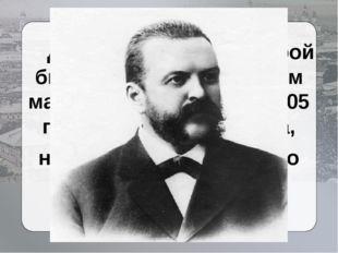 Дума, о создании которой было объявлено царским манифестом 6 августа 1905 г.