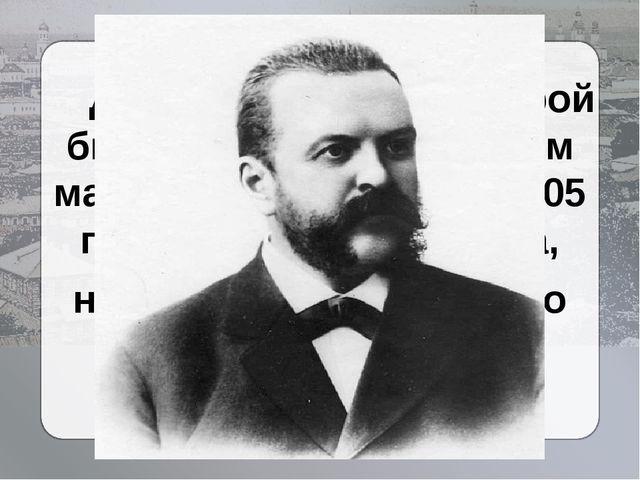 Дума, о создании которой было объявлено царским манифестом 6 августа 1905 г....