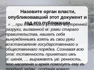 Назовите орган власти, опубликовавший этот документ и год его публикации. « …