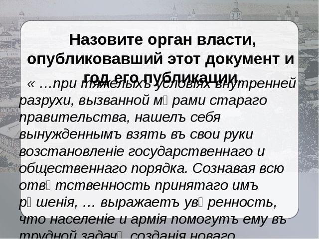 Назовите орган власти, опубликовавший этот документ и год его публикации. « …...