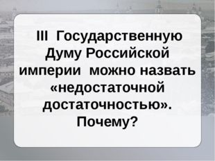 III Государственную Думу Российской империи можно назвать «недостаточной дос