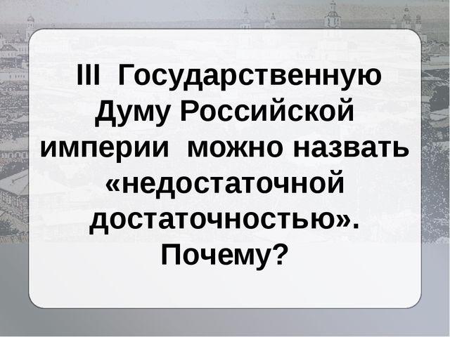 III Государственную Думу Российской империи можно назвать «недостаточной дос...
