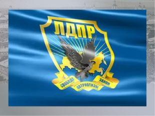 На выборах 1993 года в первую Государственную Думу РФ победила эта партия. К