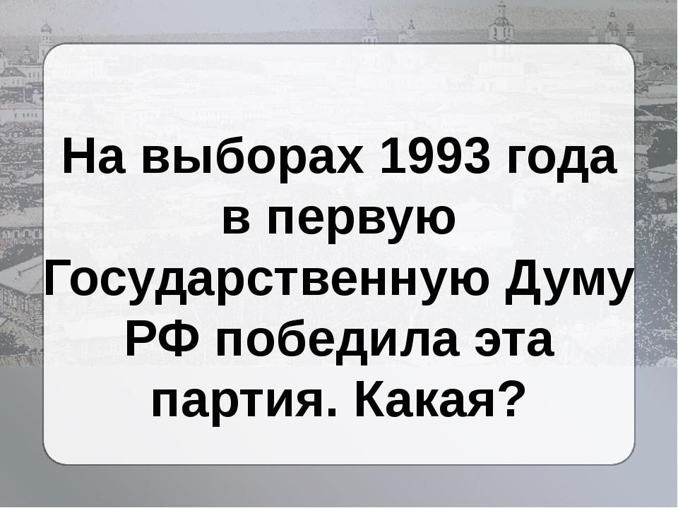 На выборах 1993 года в первую Государственную Думу РФ победила эта партия. К...