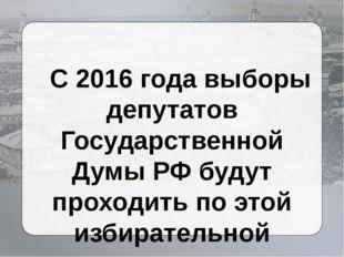 С 2016 года выборы депутатов Государственной Думы РФ будут проходить по этой
