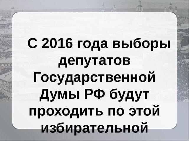 С 2016 года выборы депутатов Государственной Думы РФ будут проходить по этой...
