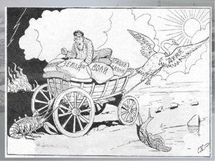 Какую проблему в деятельности первых трёх государственных дум начала ХХ века