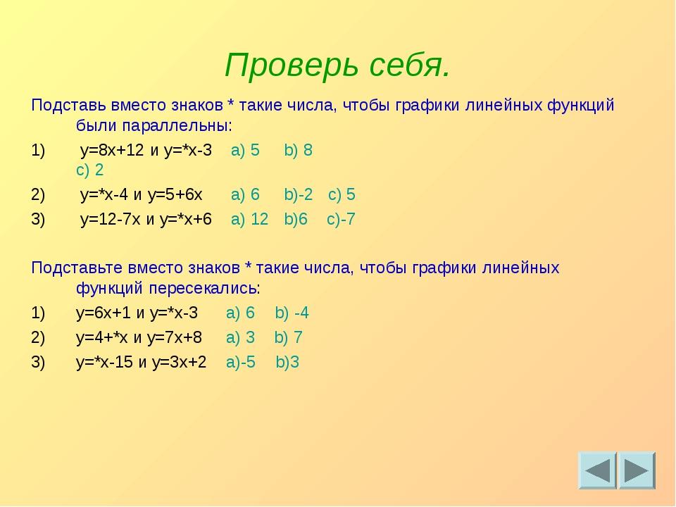 Проверь себя. Подставь вместо знаков * такие числа, чтобы графики линейных фу...