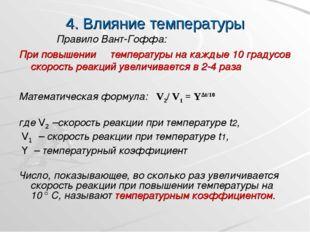 4. Влияние температуры Правило Вант-Гоффа: При повышении температуры на кажды
