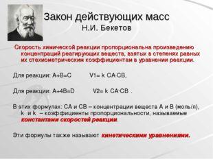 Закон действующих масс Н.И. Бекетов Скорость химической реакции пропорциональ
