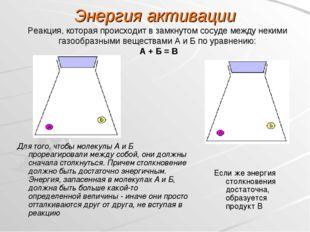Энергия активации Реакция, которая происходит в замкнутом сосуде между некими