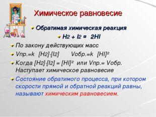 Химическое равновесие Обратимая химическая реакция H2 + I2 ↔ 2HI По закону де