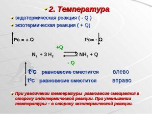 2. Температура эндотермическая реакция ( - Q ) экзотермическая реакция ( + Q)