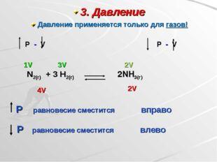 3. Давление Давление применяется только для газов! P - V P - V 4V 2V N2(г) +