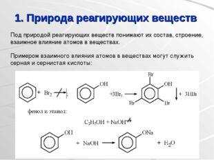 1. Природа реагирующих веществ Под природой реагирующих веществ понимают их с