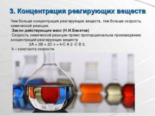 3. Концентрация реагирующих веществ Чем больше концентрация реагирующих вещес
