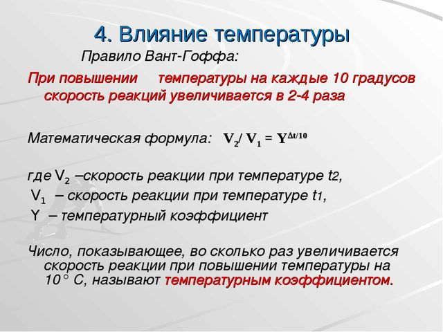 4. Влияние температуры Правило Вант-Гоффа: При повышении температуры на кажды...