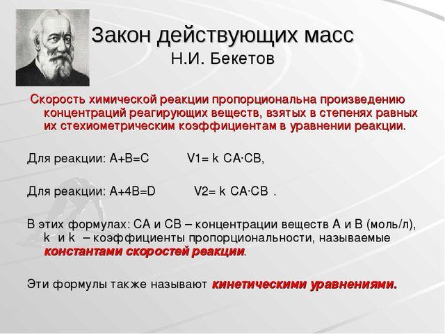 Закон действующих масс Н.И. Бекетов Скорость химической реакции пропорциональ...