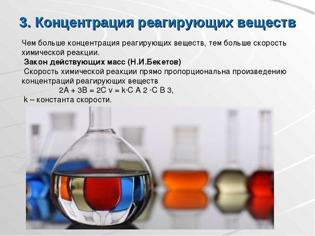3. Концентрация реагирующих веществ Чем больше концентрация реагирующих вещес...