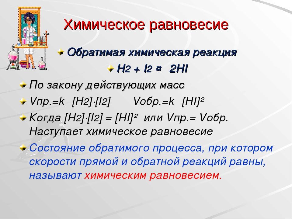 Химическое равновесие Обратимая химическая реакция H2 + I2 ↔ 2HI По закону де...