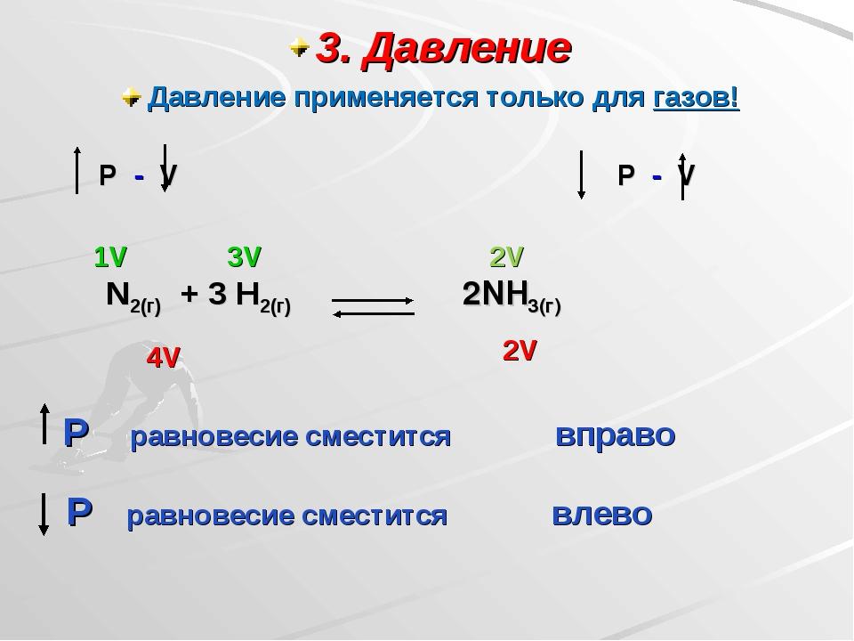 3. Давление Давление применяется только для газов! P - V P - V 4V 2V N2(г) +...