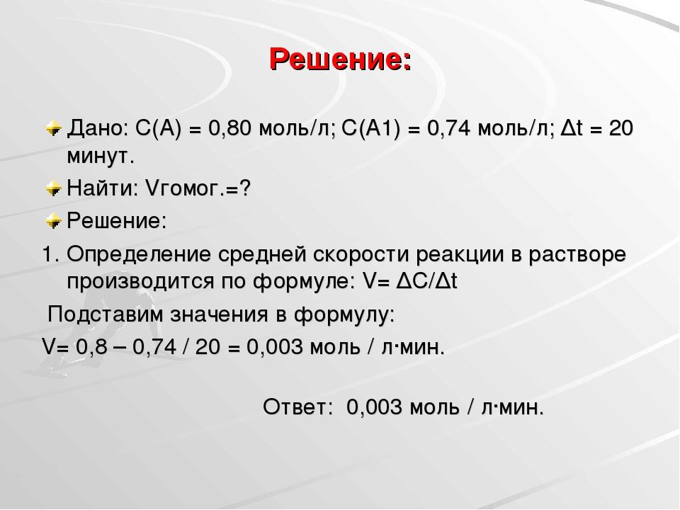 Решение: Дано: С(А) = 0,80 моль/л; С(А1) = 0,74 моль/л; Δt = 20 минут. Найти:...