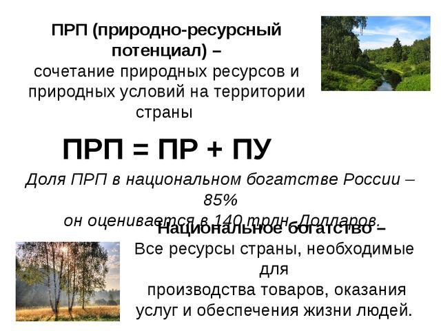 ПРП (природно-ресурсный потенциал) – сочетание природных ресурсов и природных...