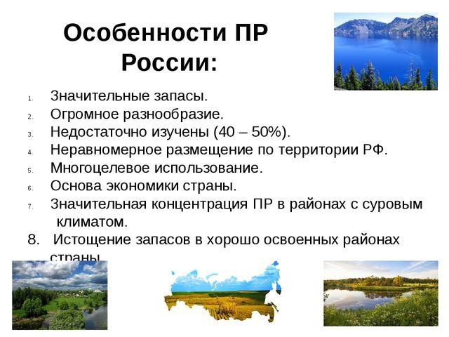 Особенности ПР России: Значительные запасы. Огромное разнообразие. Недостаточ...
