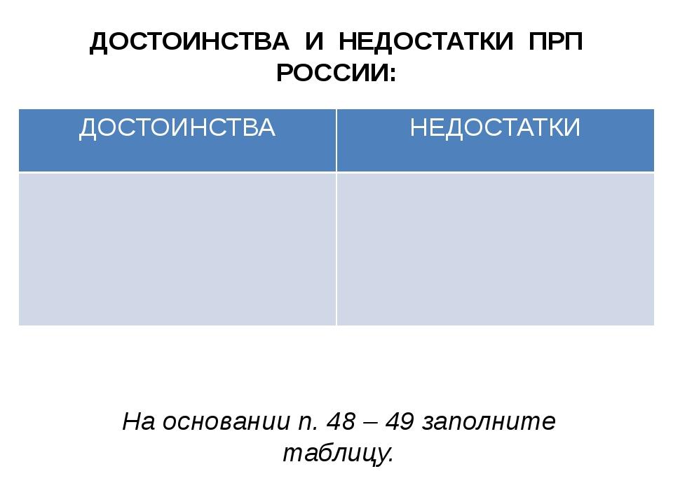 ДОСТОИНСТВА И НЕДОСТАТКИ ПРП РОССИИ: На основании п. 48 – 49 заполните таблиц...