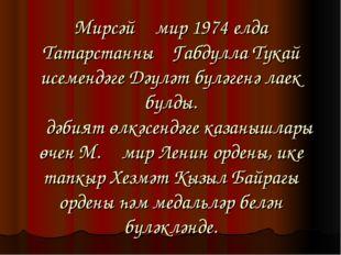 Мирсәй Әмир 1974 елда Татарстанның Габдулла Тукай исемендәге Дәүләт бүләгенә