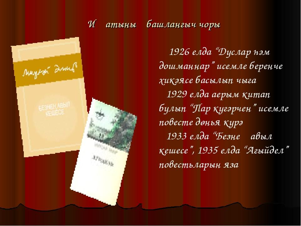 """Иҗатының башлангыч чоры 1926 елда """"Дуслар һәм дошманнар"""" исемле беренче хикәя..."""