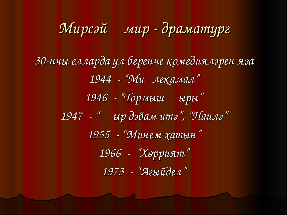 "Мирсәй Әмир - драматург 30-нчы елларда ул беренче комедияләрен яза 1944 - ""Ми..."