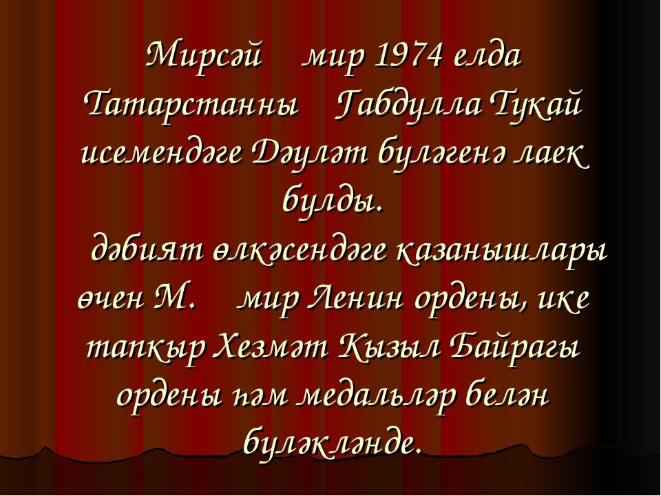 Мирсәй Әмир 1974 елда Татарстанның Габдулла Тукай исемендәге Дәүләт бүләгенә...