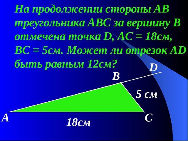 На продолжении стороны AB треугольника ABC за вершину В отмечена точка D, AC...
