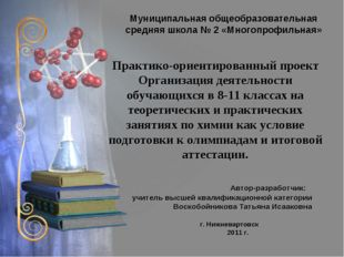 0 Муниципальная общеобразовательная средняя школа № 2 «Многопрофильная» Практ