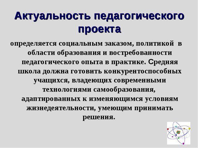 Актуальность педагогического проекта определяется социальным заказом, политик...